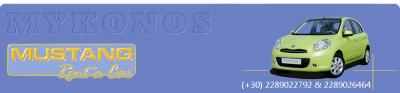 MUSTANG ΕΝΟΙΚΙΑΣΕΙΣ ΑΥΤΟΚΙΝΗΤΩΝ & ΜΟΤΟΣΥΚΛΕΤΩΝ ΦΑΜΠΡΙΚΑ ΜΥΚΟΝΟΥ ΒΟΥΛΓΑΡΗΣ ΔΑΜΙΑΝΟΣ ΛΕΡΙΟΣ ΙΩΑΝΝΗΣ Ο