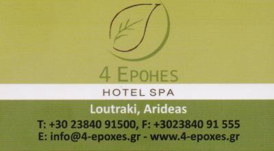 4 EPOHES SPA HOTEL ΕΚΑΒΗ ΑΞΕΚΕ ΞΕΝΟΔΟΧΕΙΟ ΞΕΝΟΔΟΧΕΙΑ ΛΟΥΤΡΑΚΙ ΑΡΙΔΑΙΑ ΜΥΛΩΝΑ