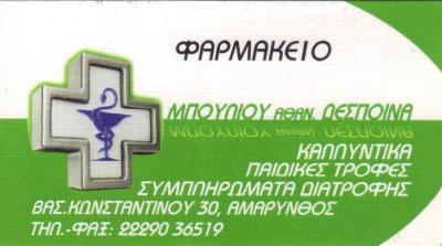 ΦΑΡΜΑΚΕΙΟ ΦΑΡΜΑΚΕΙΑ ΑΜΑΡΥΝΘΟΣ ΕΥΒΟΙΑΣ ΜΠΟΥΛΙΟΥ ΔΕΣΠΟΙΝΑ