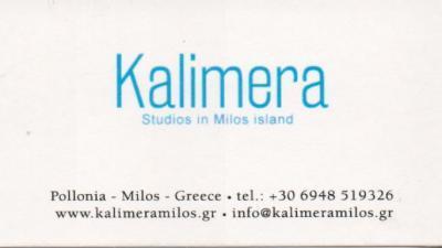 KALIMERA ΕΝΟΙΚΙΑΖΟΜΕΝΑ ΔΩΜΑΤΙΑ STUDIO ΑΠΟΛΛΩΝΙΑ ΜΗΛΟΣ ΛΙΛΛΗΣ ΦΡΑΓΚΟΥΛΗΣ
