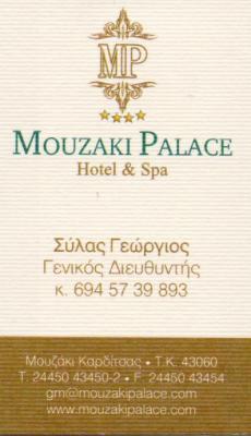 ΞΕΝΟΔΟΧΕΙΟ MOUZAKI PALACE HOTEL AND SPA ΜΟΥΖΑΚΙ ΚΑΡΔΙΤΣΑ