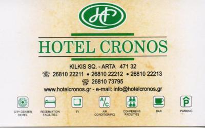 HOTEL CRONOS ΞΕΝΟΔΟΧΕΙΟ*** ΔΙΑΜΟΝΗ ΞΕΝΟΔΟΧΕΙΑ*** ΑΡΤΑ ΚΡΟΝΟΣ ΑΕ