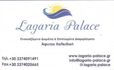HOTEL LAGARIA ΞΕΝΟΔΟΧΕΙΟ  ΕΝΟΙΚΙΑΖΟΜΕΝΑ ΔΩΜΑΤΙΑ ΑΦΥΤΟΣ ΚΑΣΣΑΝΔΡΕΙΑ  ΧΑΛΚΙΔΙΚΗ