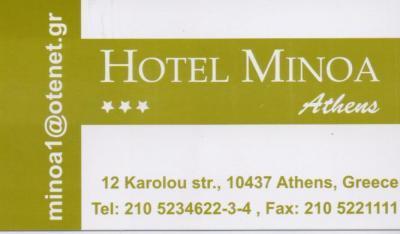 MINOA HOTEL ΞΕΝΟΔΟΧΕΙΟ ΞΕΝΟΔΟΧΕΙΑ ΑΘΗΝΑ ΚΑΡΔΑΜΗΣ ΣΤΥΛΙΑΝΟΣ ΕΕ