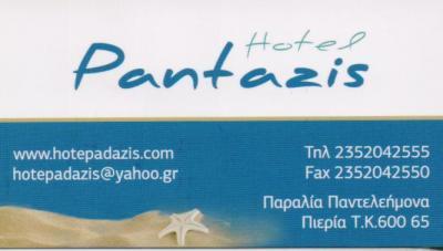 PANTAZIS ΞΕΝΟΔΟΧΕΙΟ ΞΕΝΟΔΟΧΕΙΑ ΠΛΑΤΑΜΩΝΑΣ ΑΦΟΙ ΠΑΝΤΑΖΗ