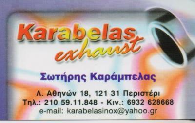 KARABELAS EXHAUST ΕΞΑΤΜΙΣΕΙΣ ΑΥΤΟΚΙΝΗΤΩΝ ΑΝΟΞΕΙΔΩΤΕΣ ΧΕΙΡΟΠΟΙΗΤΕΣ ΕΞΑΤΜΙΣΕΙΣ ΠΕΡΙΣΤΕΡΙ ΚΑΡΑΜΠΕΛΑΣ