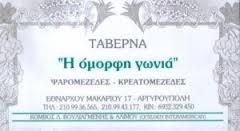 ΤΑΒΕΡΝΑ Η ΟΜΟΡΦΗ ΓΩΝΙΑ ΑΡΓΥΡΟΥΠΟΛΗ