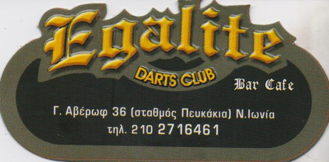 EGALITE  ROCK BAR ΜΠΑΡ  CLUB ΝΕΑ ΙΩΝΙΑ ΚΑΡΑΜΟΥΣΑΣ ΓΕΩΡΓΙΟΣ