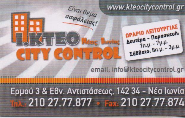 I.KTEO CITY CONTROL ΤΕΧΝΙΚΟΣ ΕΛΕΓΧΟΣ ΑΥΤΟΚΙΝΗΤΩΝ ΙΔΙΩΤΙΚΟ ΚΤΕΟ ΝΕΑ ΙΩΝΙΑ ΠΑΣΠΑΤΗΣ ΓΕΩΡΓΙΟΣ
