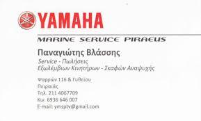 YAMAHA MARINE SERVICE ΜΗΧΑΝΕΣ ΣΚΑΦΩΝ ΑΝΑΨΥΧΗΣ SERVICE ΕΞΩΛΕΜΒΙΩΝ ΜΗΧΑΝΩΝ ΠΕΙΡΑΙΑΣ ΒΛΑΣΣΗΣ ΠΑΝΑΓΙΩΤΗΣ
