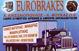 EUROBRAKES ΕΙΔΙΚΟ ΣΥΝΕΡΓΕΙΟ ΦΡΕΝΩΝ ΚΟΜΒΟΣ ΜΑΓΟΥΛΑ ΜΑΝΔΡΑ  ΕΛΛΙΣΑΙΟΠΟΥΛΟΣ Χ - ΦΟΥΚΑΣ Κ ΙΚΕ