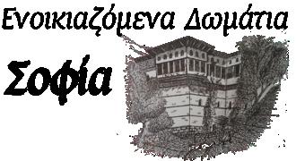 ΕΝΟΙΚΙΑΖΟΜΕΝΑ ΔΩΜΑΤΙΑ SOFIA ROOMS ΠΛΑΤΑΝΙΔΙΑ ΠΗΛΙΟ ΜΑΓΝΗΣΙΑ