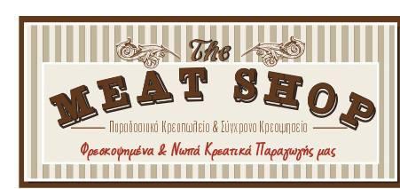 ΚΡΕΟΠΩΛΕΙΟ THE MEAT SHOP ΚΑΛΑΜΑΤΑ ΜΕΣΣΗΝΙΑ ΚΟΥΤΑΒΑΣ ΑΠΟΣΤΟΛΟΣ