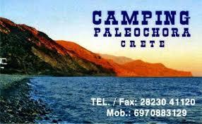 ΚΑΜΠΙΝΓΚ CAMPING PALAIOCHORA ΠΑΛΑΙΟΧΩΡΑ ΧΑΝΙΑ